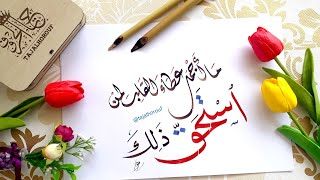 write #Arabic Calligraphy step by step| #Arabic saying|#proverb| ما اجمل عطاء القلب لمن استحق ذلك
