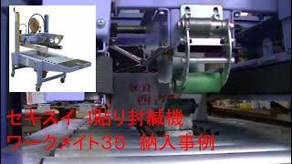 【納入事例】I貼り封かん機・ワークメイト35|農産物・生産物のダンボール出荷梱包時の粘着テープ貼りをする包装機械|セキスイ