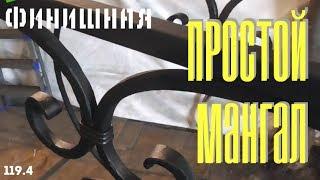 119.4 Мангал. финальная часть АнтиковкА 9