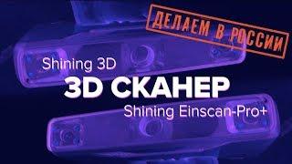 ДЕЛАЕМ В РОССИИ: Сканер для 3D проектирования
