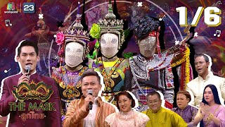 The Mask ลูกไทย | EP.11 | คือเธอใช่ไหม - หน้ากากบั้งไฟ+หน้ากากโนรา | 6 ส.ค. 63 [1/6]
