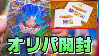 【SDBH】5000円×2 ドラゴンボールヒーローズのオリパを開封するよ!