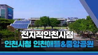 [전지적 인천시점] 인천시청 인천애뜰&중앙공원