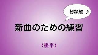 彩城先生の新曲レッスン〜初級7-4後半(4分の3)〜のサムネイル