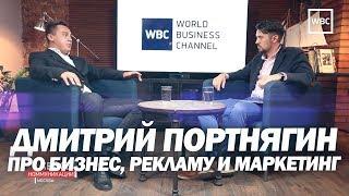 Как создать компанию и выйти в лидеры рынка? Интервью Дмитрия Портнягина про #бизнес, рекламу и #маркетинг