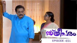 Sthreepadam | Episode 651-  04 September 2019 | Mazhavil Manorama