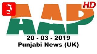 News Punjabi UK  20th March 2019
