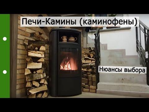 Нюансы выбора, монтажа и эксплуатации Печь-Камин (каминофен)