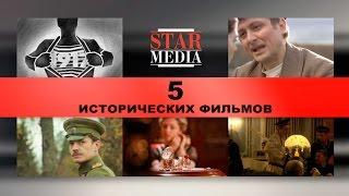 5 Исторических Фильмов, которые нужно посмотреть. Star Media
