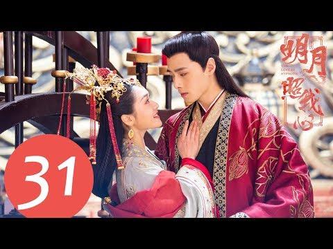 ENG SUB《明月照我心 The Love by Hypnotic》EP31——主演:方逸伦,凌美仕,倪寒尽