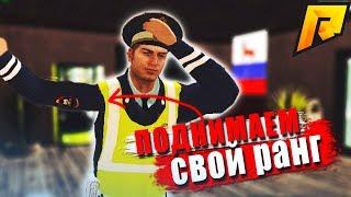 """Как повысить звание в ДПС """"Сержант""""   #24 Radmir RP CRMP🔞"""