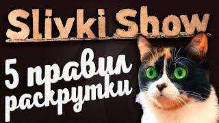 Чему поучиться у SlivkiShow? 5 ПРАВИЛ, как раскрутить канал на YouTube