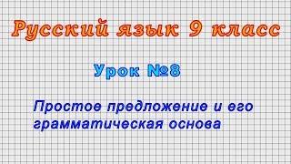 Русский язык 9 класс Урок 8