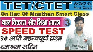 मनोविज्ञान-मनोविज्ञान स्पीड टेस्ट Number-3।। Important for Uptet and super tet
