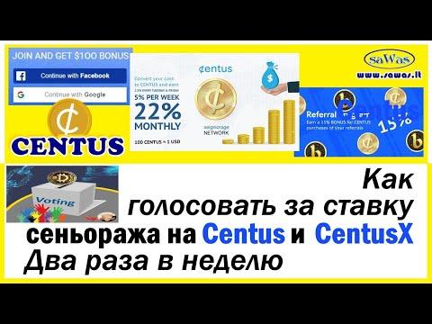 Centus - Как голосовать за ставку сеньоража на Centus и CentusX. Два раза в неделю, 29 Октября 2020
