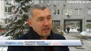 Владимир Мунтян о протестантизме и благотворительности / Телеканал Интер