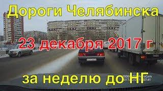 Челябинские дороги с видеорегистратора за неделю до Нового года
