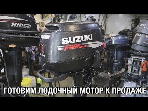 ⚙️🔩🔧Готовим лодочный мотор к продаже и краткий обзор SUZUKI DF6