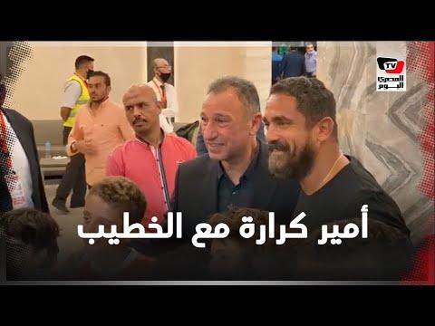 أمير كرارة يلتقط الصور التذكارية مع الخطيب والشحات والچوكر عقب انتهاء مباراة الأهلي وانبي