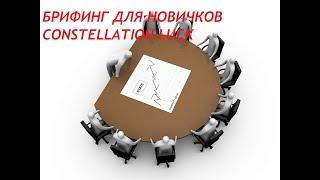 Брифинг для новичков Корпорации Constellation Luck