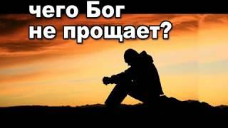 Чего не прощает Бог. Какой грех  самый страшный?
