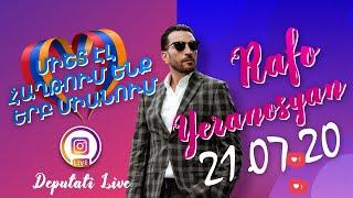 Ռաֆայել Երանոսյան Live - 21.07.2020