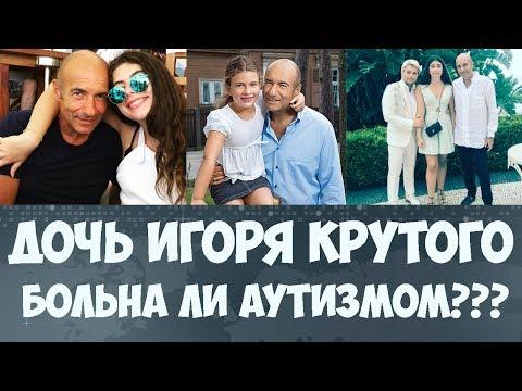 Дочь Игоря Крутого Александра больна аутизмом