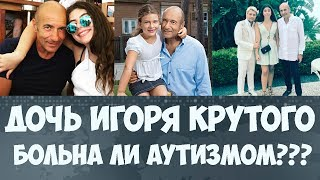 Игорь Крутой дочь Александра больна аутизмом