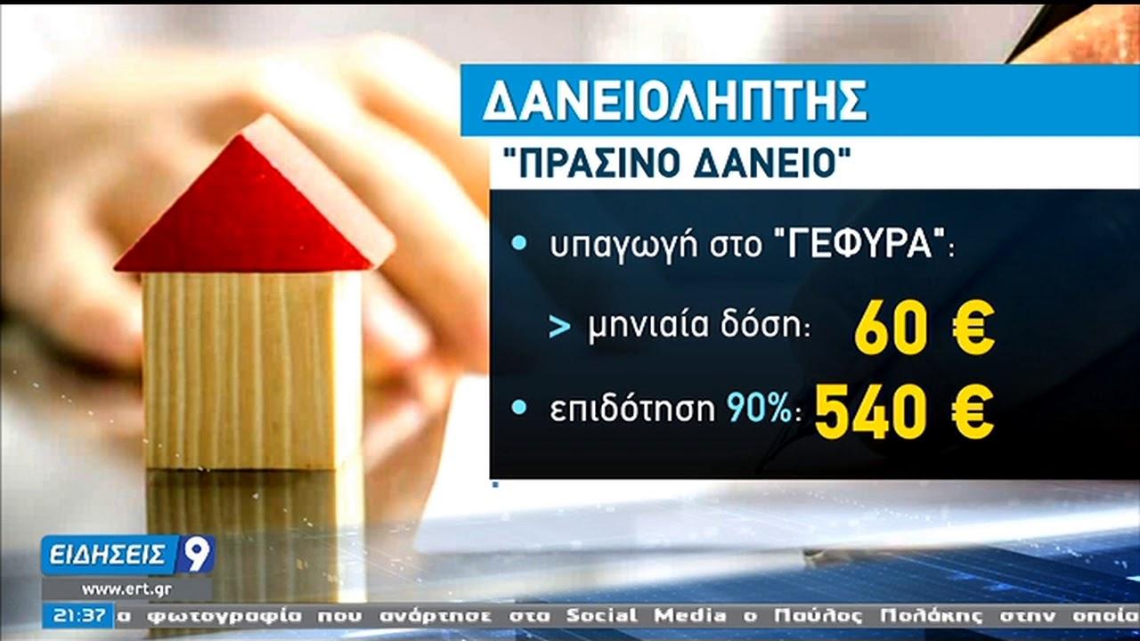 Στεγαστικά Δάνεια   Πρόγραμμα Γέφυρα   10/11/2020   ΕΡΤ