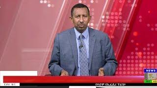 ESAT DC Daily News Sat 15 Dec 2018