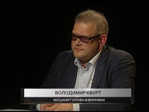 Гість - Володимир Квурт, міський голова м. Винники