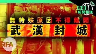 武漢肺炎死者家屬投訴黑箱作業;中科院「木蘭」編程語言被揭「套殼」   粵語新聞報道(01-22-2020)