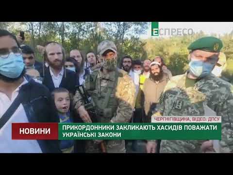 Єнін: Хасиди на білоруському кордоні забезпечені продуктами