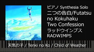 RADWIMPS - Two Confession; ラッドウインプス - 二つの告白 / Weathering with you; 天気の子 (Synthesia)