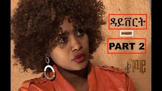 Eritrean Series Movie 2020 / Divert ( ዳይቨርት ) - Part Two 2/5 A Film by Jemal Saleh (ጀማል ሳልሕ)