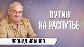 Леонид Ивашов. Как ответит Кремль на кончину Минска-2?