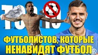 ТОП-10 футболистов, которые ненавидят футбол