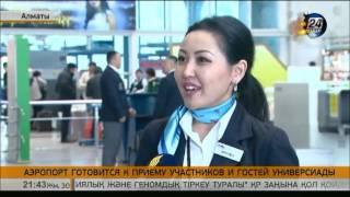 Аэропорт Алматы готовится к приему участников и гостей Универсиады