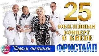 Фристайл & Нина Кирсо - Падали снежинки (25 - Юбилейный концерт в Киеве 2014)