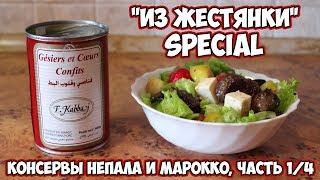 Консервированные утиные субпродукты из МАРОККО (и салат из них!) | Обзор консервов НЕПАЛА и МАРОККО