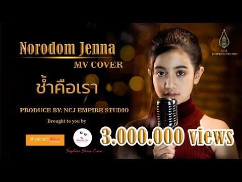 ช้ำคือเรา | Thai Cover by: 9-Year-Old Jenna Norodom