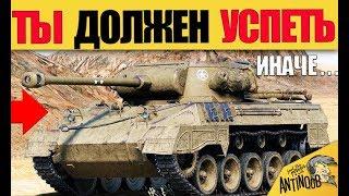 БЫСТРЕЕ КАЧАЙ Hellcat В World of Tanks! ИНАЧЕ...