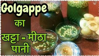 Pani Puri Ka Pani _ Golgappe Ka Meetha   Khatta Pani Recipe _ Cook With Monika