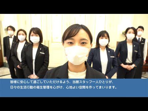 *最新*新型コロナウイルス等 感染症への対策案内(動画)