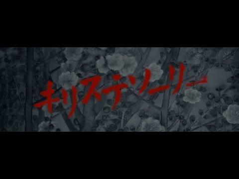 キリステソーリー / TAK-Z & HISATOMI