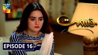 Qismat Episode 16 HUM TV Drama 15 December 2019