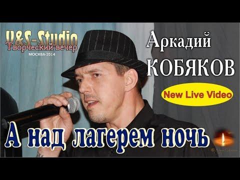 NEW Live Video/ Аркадий КОБЯКОВ - А над лагерем ночь (Творческий вечер. V&S-Studio, 22.03.2014)