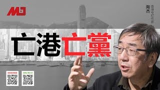 陶杰:香港完中共也完,红二代不会同意香港沦陷