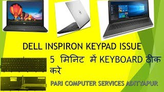 Dell Laptop Keyboard Not Working  | How to Fix Dell Keyboard Not Working| Keyboard kaise badle