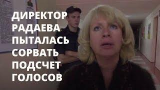 Дебош директора Радаевой: полная версия